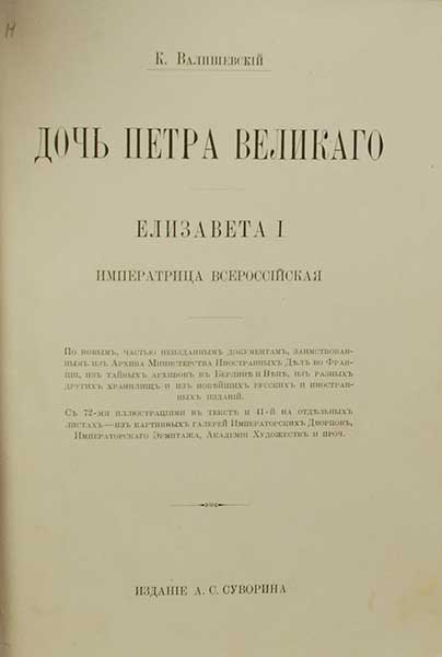 Дочь Петра Великого. Елизавета I Императрица Всероссийская