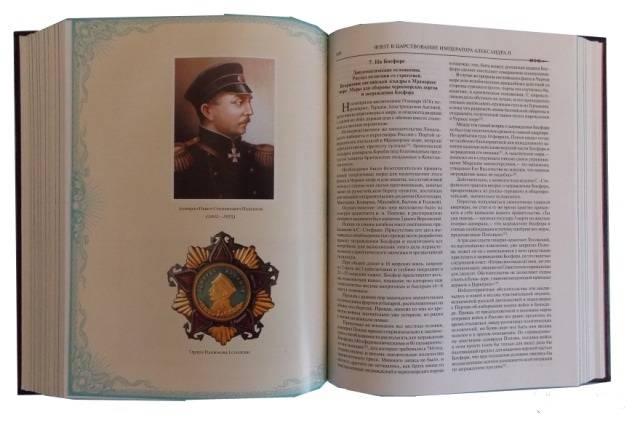 История российского флота(эксклюзивное оформление)