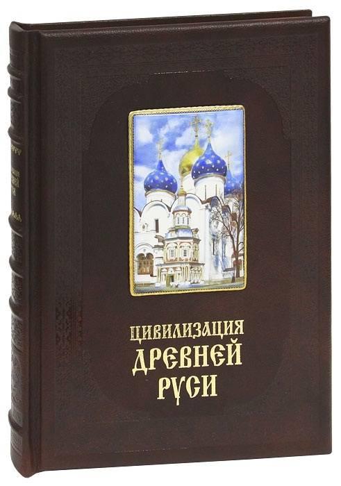 Цивилизация древней Руси