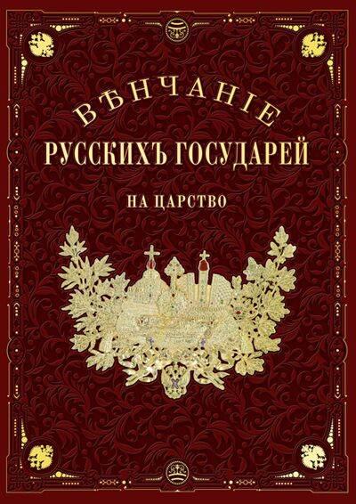 Венчание русских государей на царство (эксклюзив)