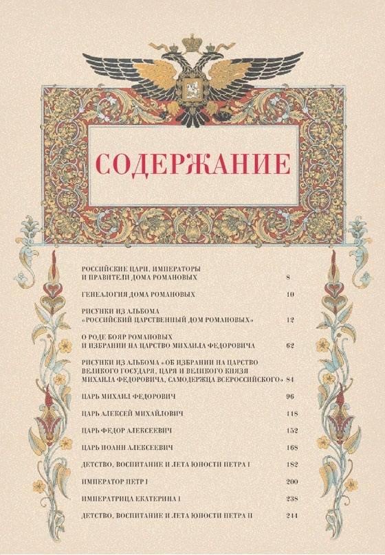 Романовы 300 лет служения России