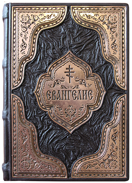 Святое Евангелие подарочное