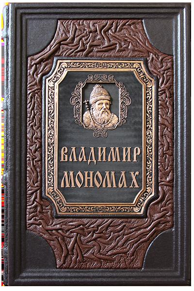 Владимир Мономах. Великие правители
