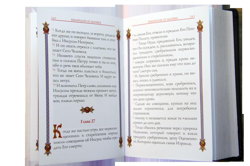 Евангелие с иллюстрациями