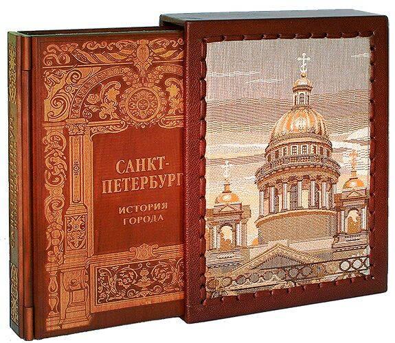 Санкт-Петербург. История города