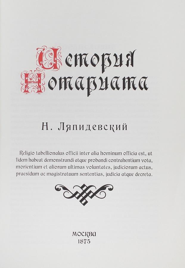 Ляпидевский Н. История нотариата