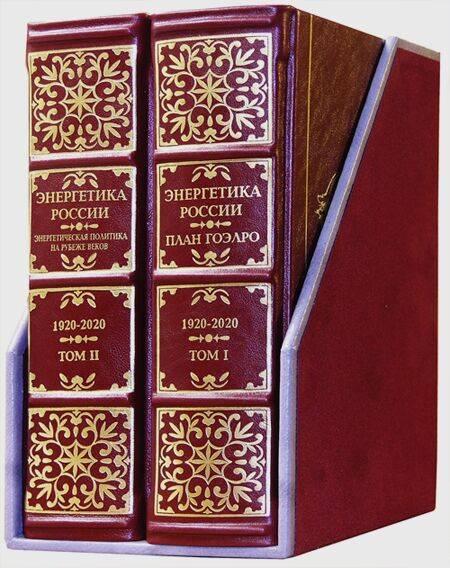 Энергетика России(1920-2020) в 2томах