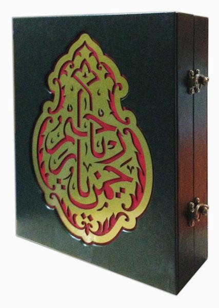 Священный Коран (подарочное издание)