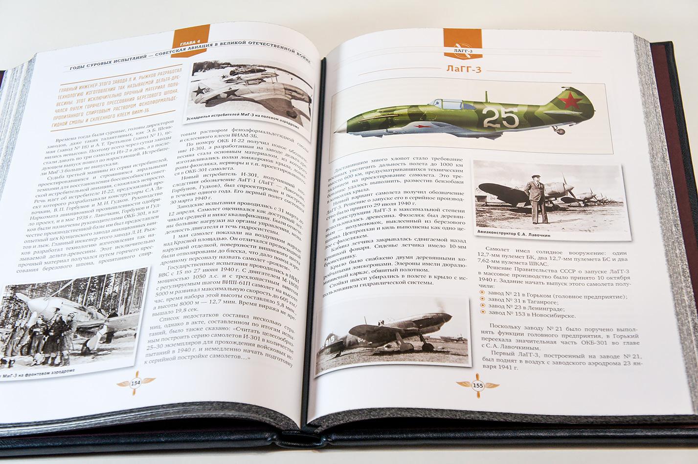 Военная авиация России подарочное издание в мешочке