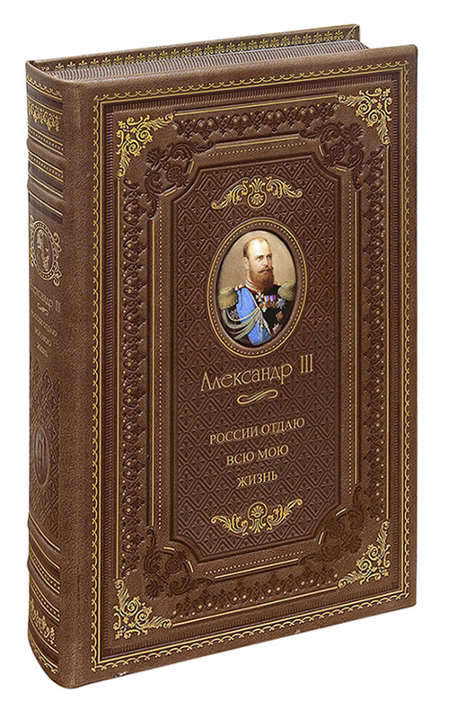 Александр III. России отдаю всю мою жизнь
