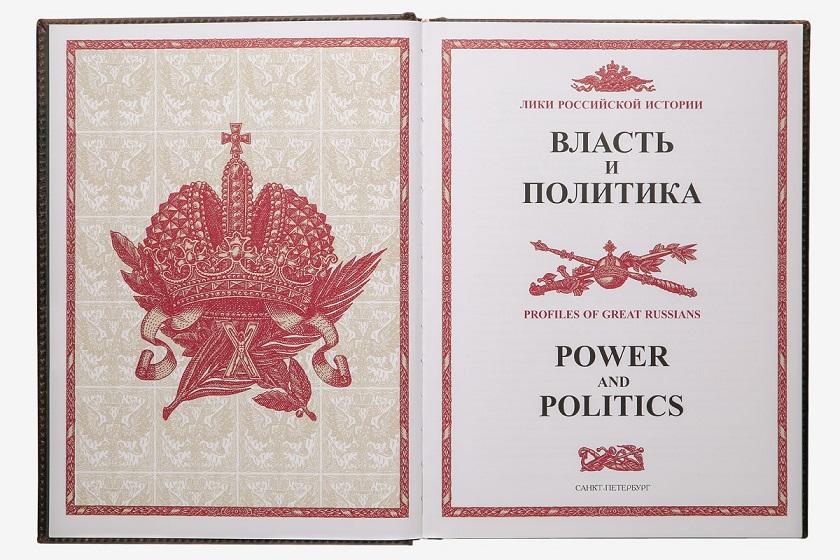 Власть и политика