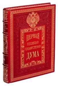 Первая российская государственная дума