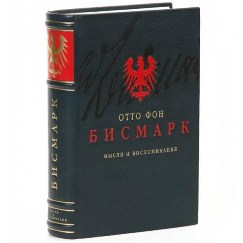Отто фон Бисмарк Мысли и воспоминания