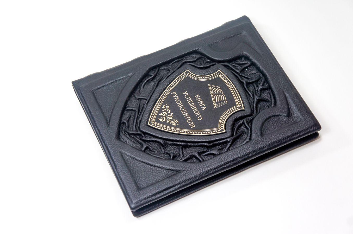 Книга успешного руководителя