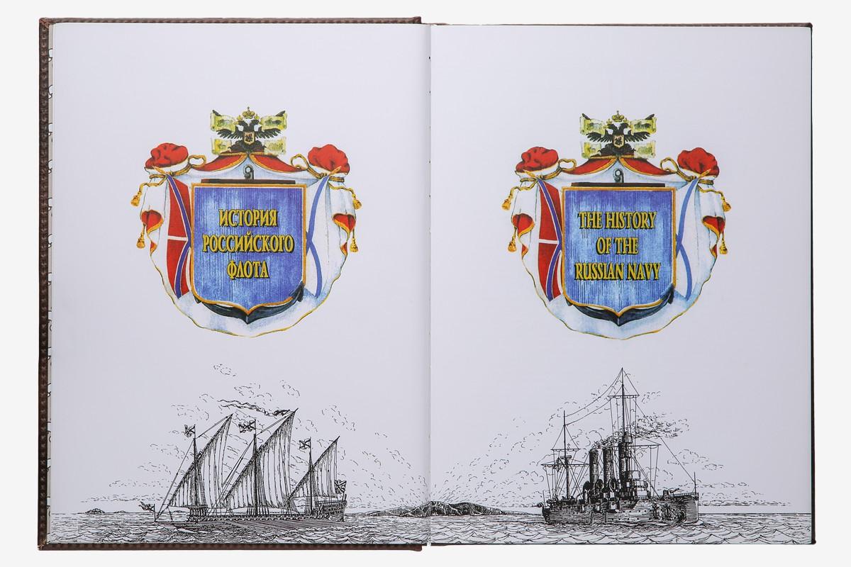 История Российского флота(конгрев)