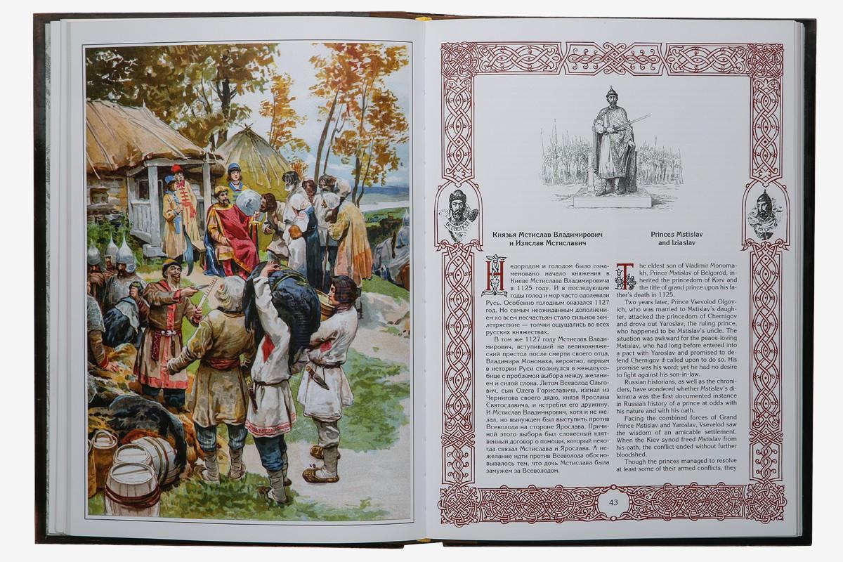 История российского государства рус/англ язык