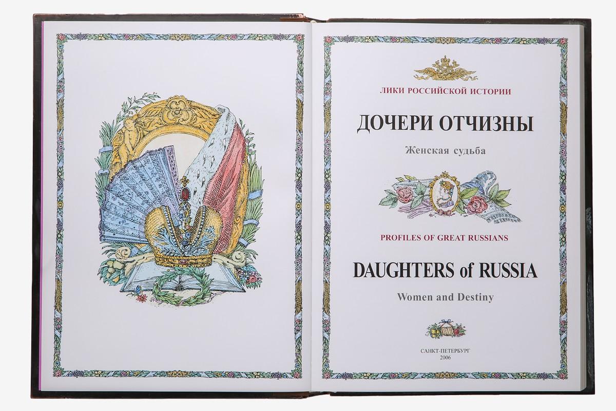 Дочери Отчизны подарочное издание