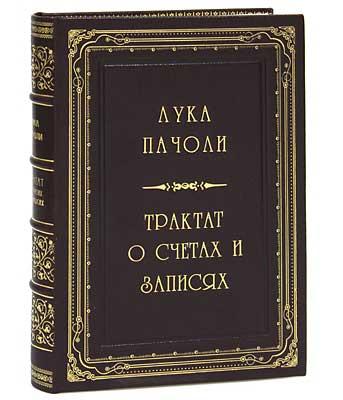 Лука Пачоли. Трактат о счетах и записях