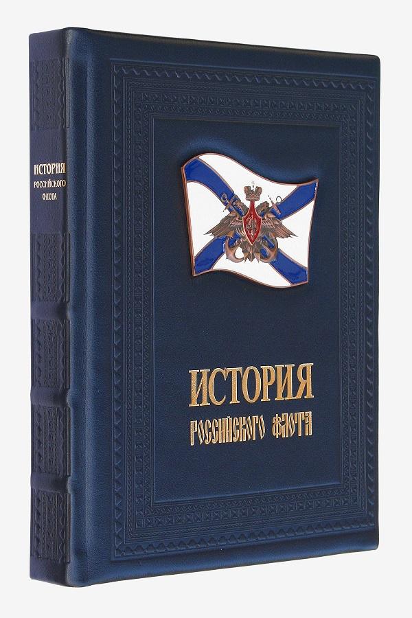 История российского флота (рус/англ язык)