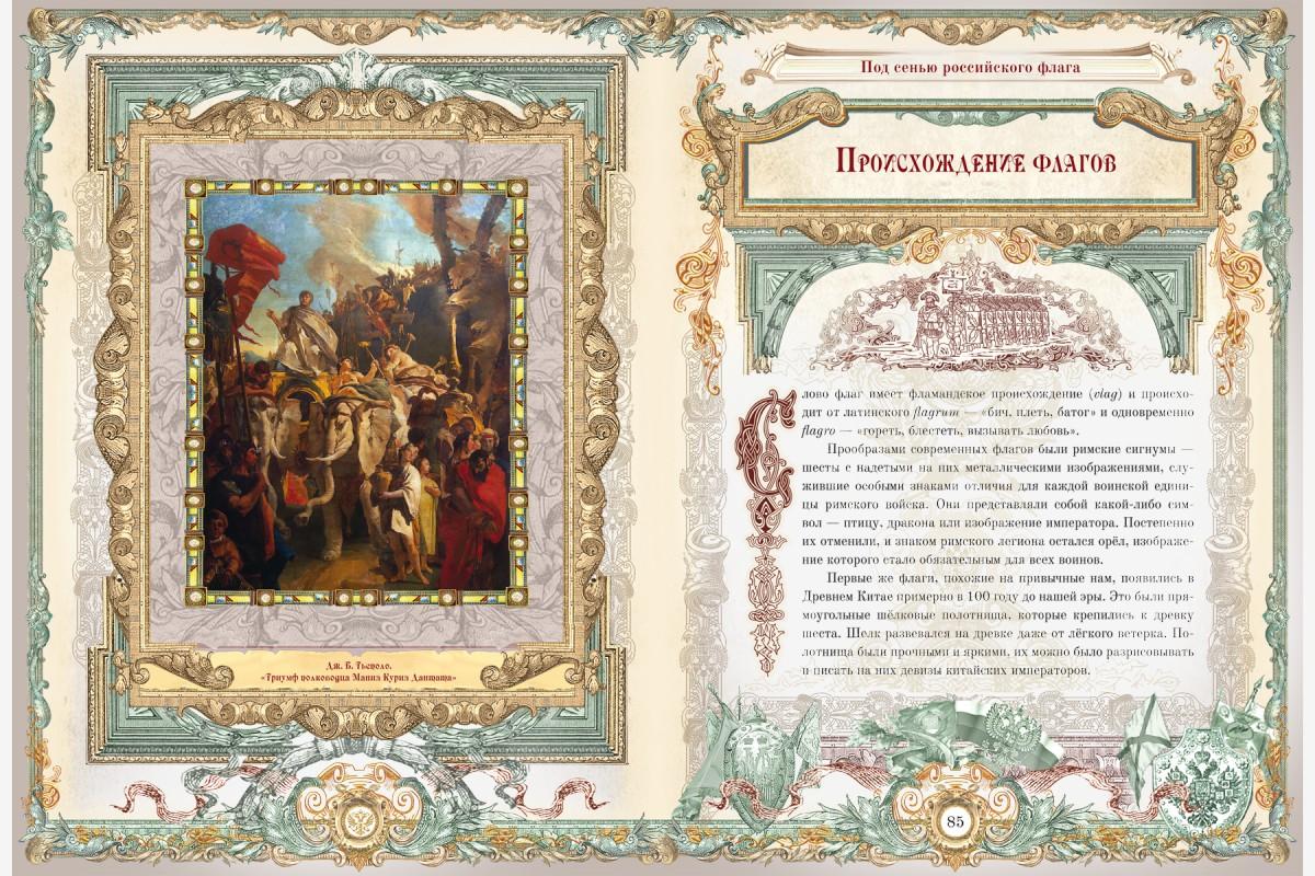 Россия. Символы власти подарочное издание