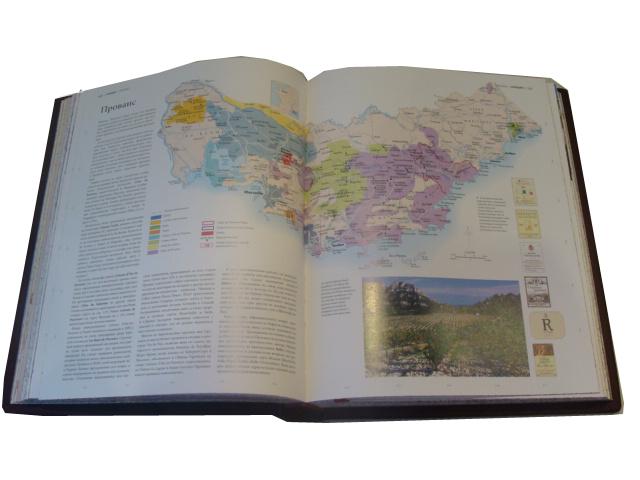 книга Вино Доминэ Андре подарочное издание