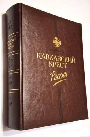 Кавказский крест россии