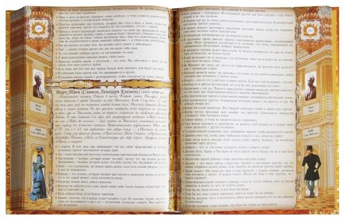 Золотая энциклопедия мудрости в кожаном переплете и футляре