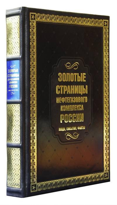Золотые страницы нефтегазового комплекса России: люди, события, факты