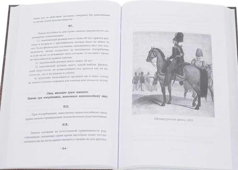 В . Кульчицкий . Кодекс чести русского офицера