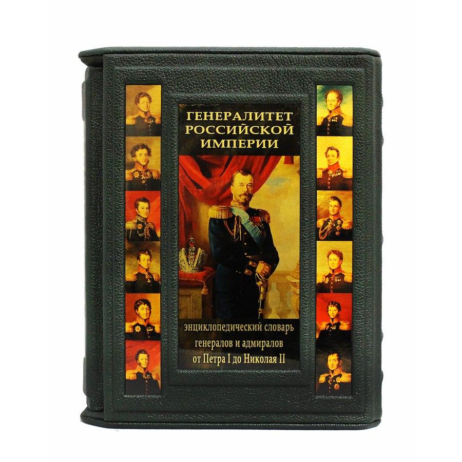 Генералитет Российской Империи В ДВУХ ТОМАХ