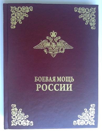 Боевая мощь России