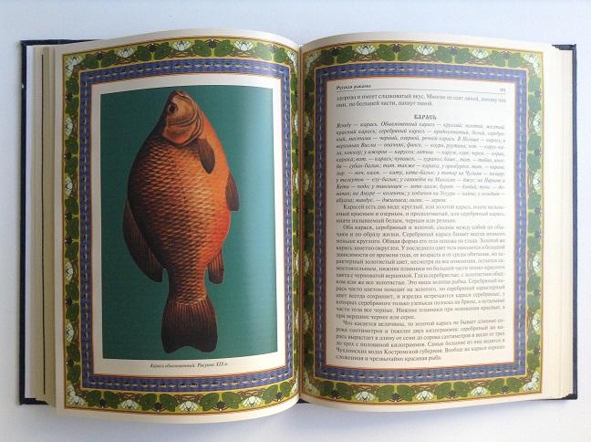 Русская рыбалка подарочное издание