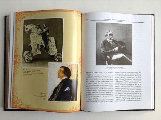 История русского театра подарочное издание