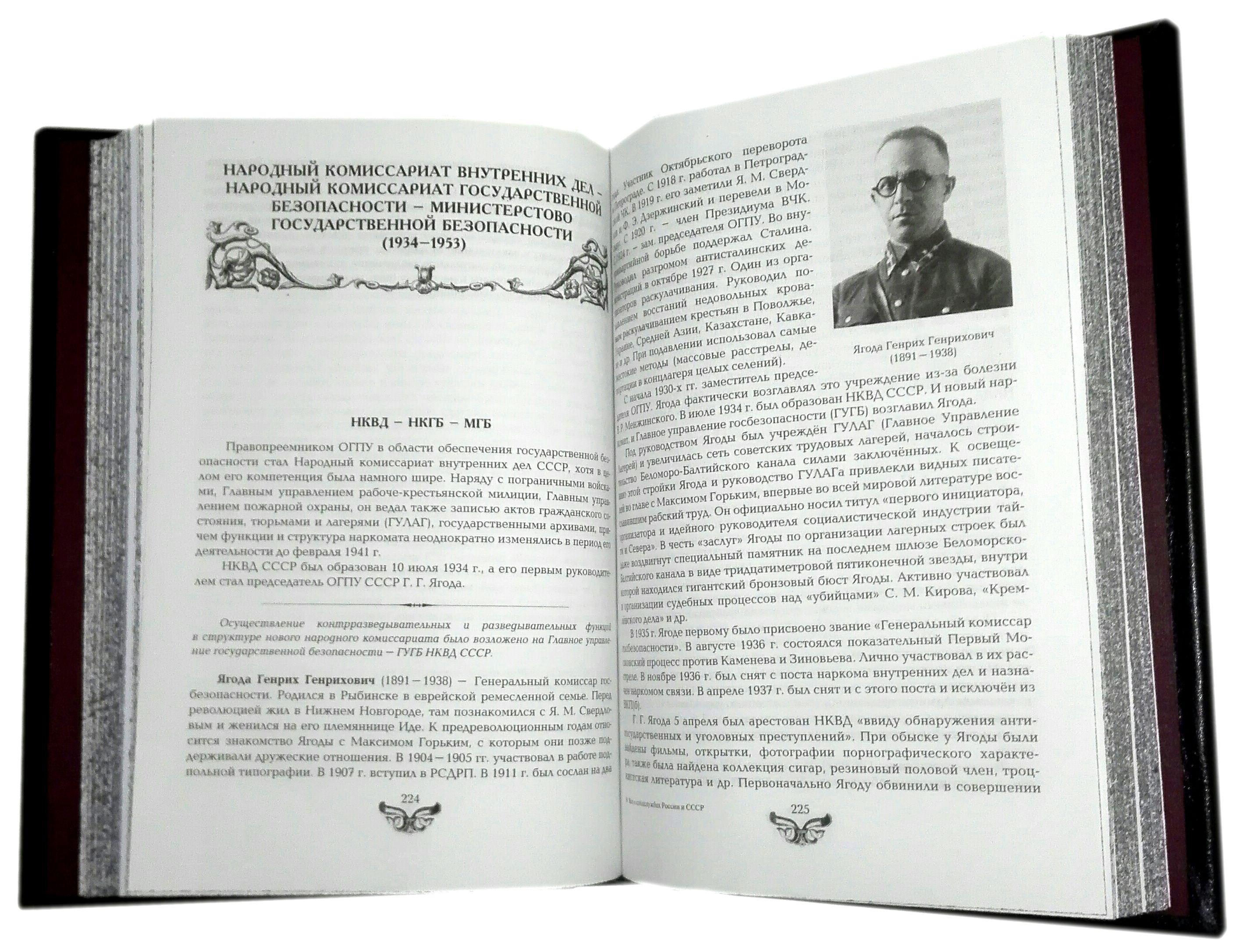 СПЕЦСЛУЖБЫ РОССИИ И СССР