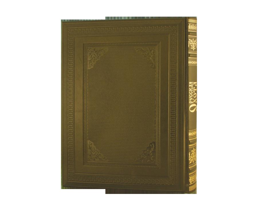 Русская охота. Великокняжеская, Царская, Императорская подарочное издание