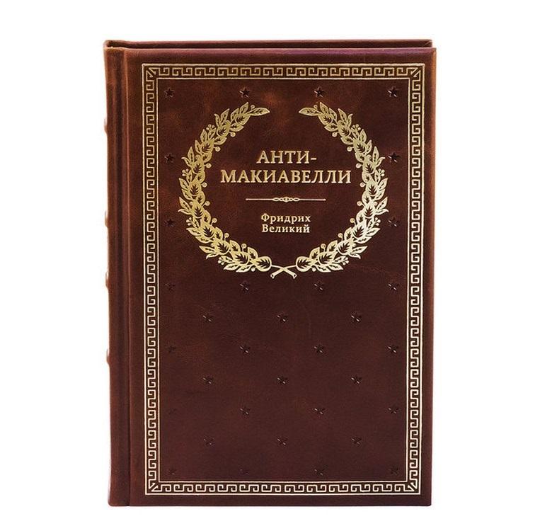 Фридрих Великий. Анти-Макиавелли