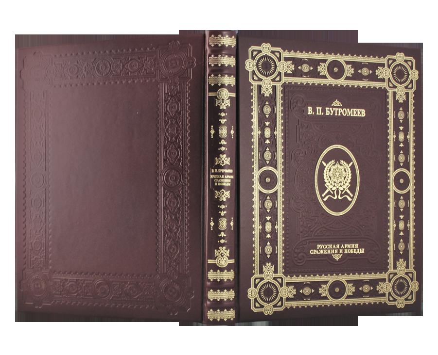РУССКАЯ АРМИЯ. СРАЖЕНИЯ И ПОБЕДЫ подарочное издание