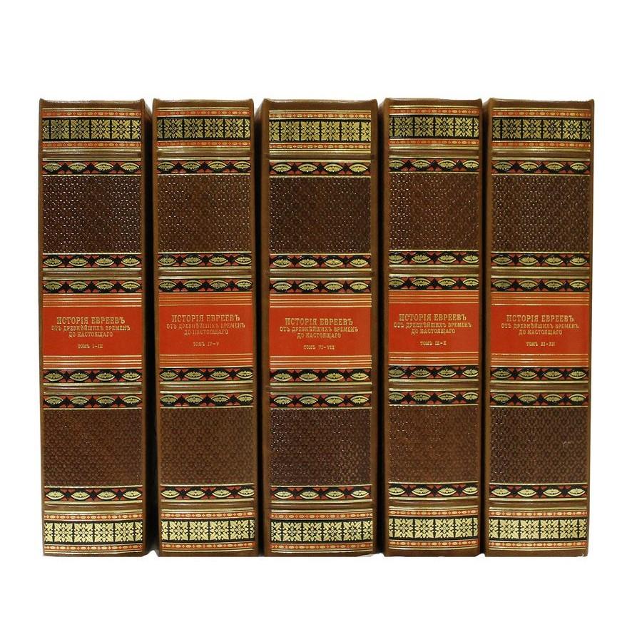 История Евреев. От древнейших времен до настоящего в 12 томах