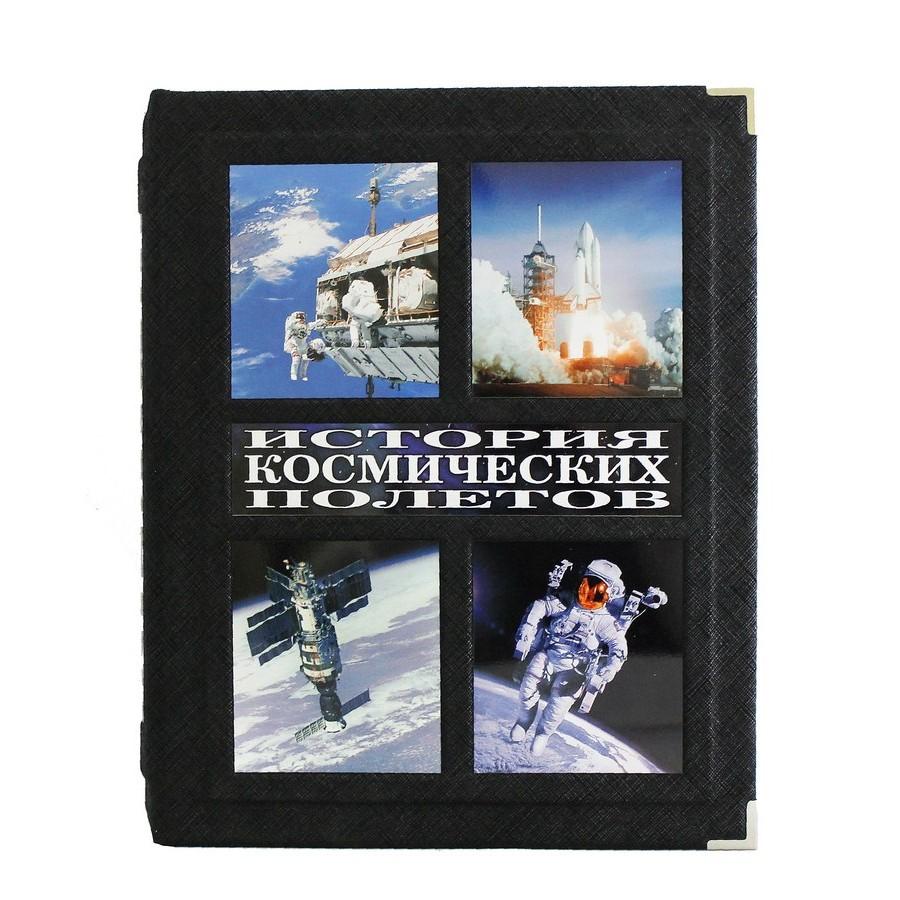 История космических полетов. Люди, события, триумфы, катастрофы
