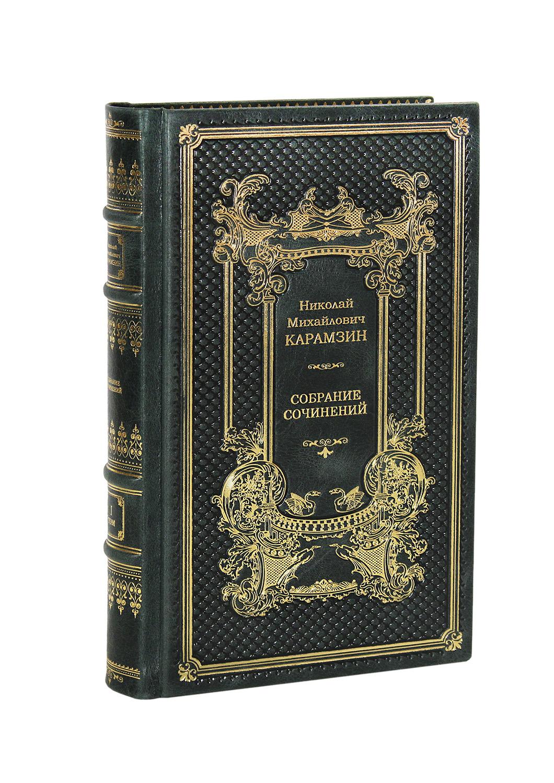Карамзин Н. М. собрание сочинений в 18 томах