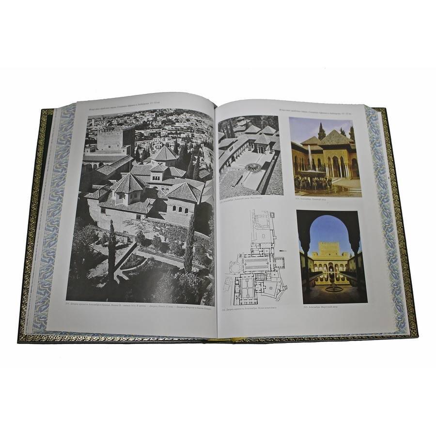 Ислам. Классическое искусство стран ислама. Б. В. Веймарн.