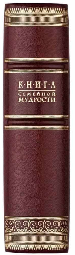 «Книга семейной мудрости»