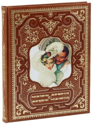 МУЖЧИНЫ О ЖЕНЩИНАХ, ЖЕНЩИНЫ О МУЖЧИНАХ подарочное издание