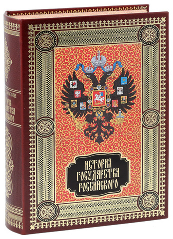 ИСТОРИЯ ГОСУДАРСТВА РОССИЙСКОГО эксклюзивное издание