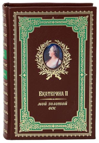 ЕКАТЕРИНА II. МОЙ ЗОЛОТОЙ ВЕК эксклюзивное издание