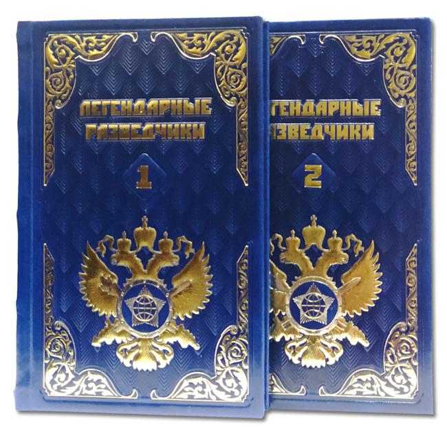 Легендарные разведчики (в 2-х томах)