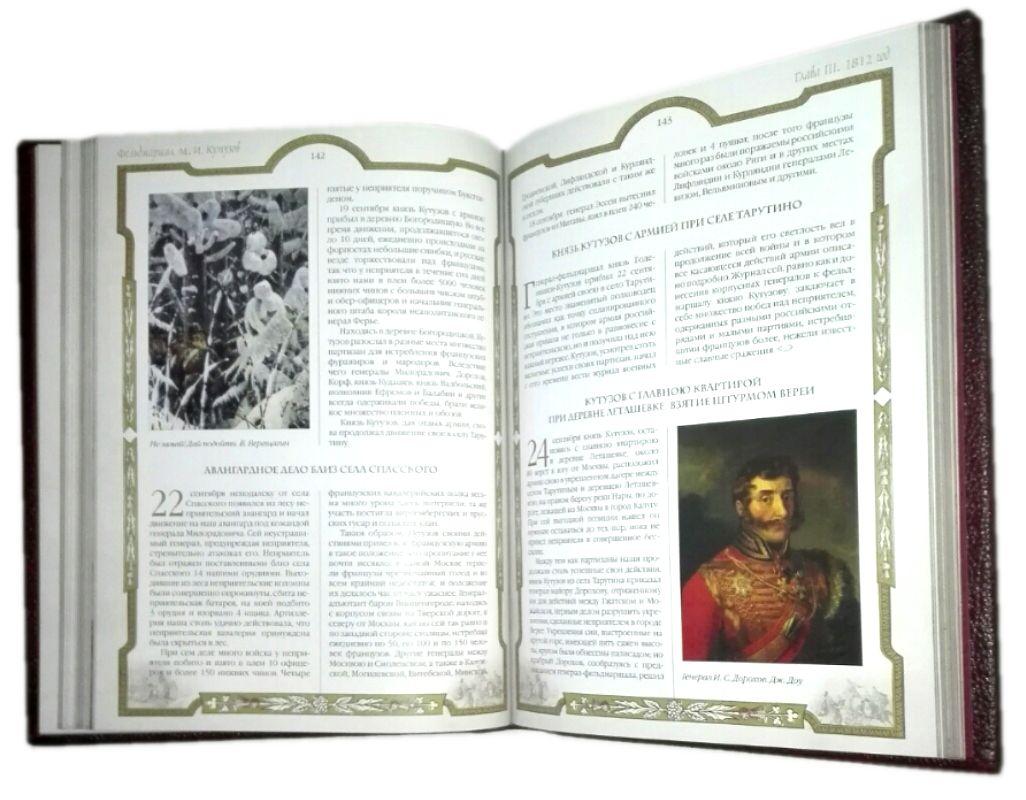 ФЕЛЬДМАРШАЛ М. И.КУТУЗОВ. ЛЕТОПИСЬ ВЕЛИКИХ ПОБЕД