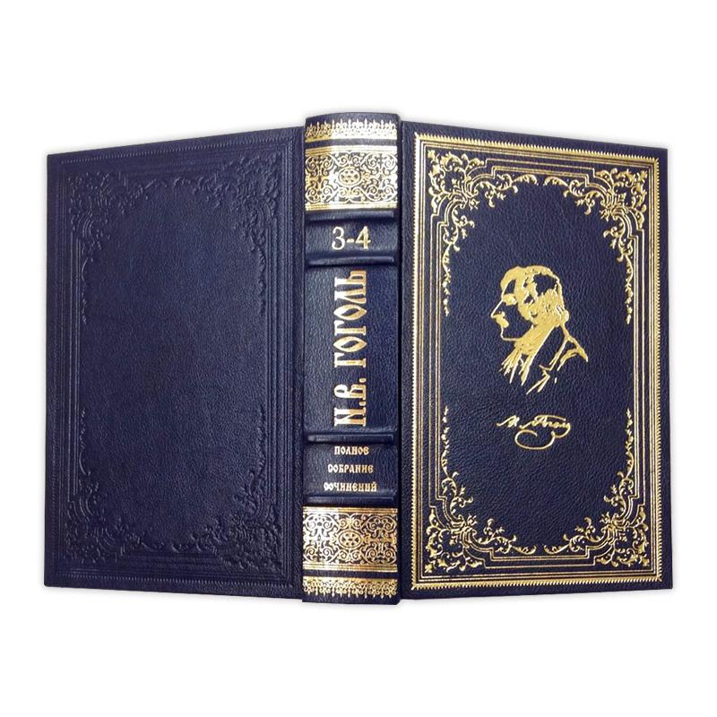 Н. В Гоголь. Полное собрание сочинений