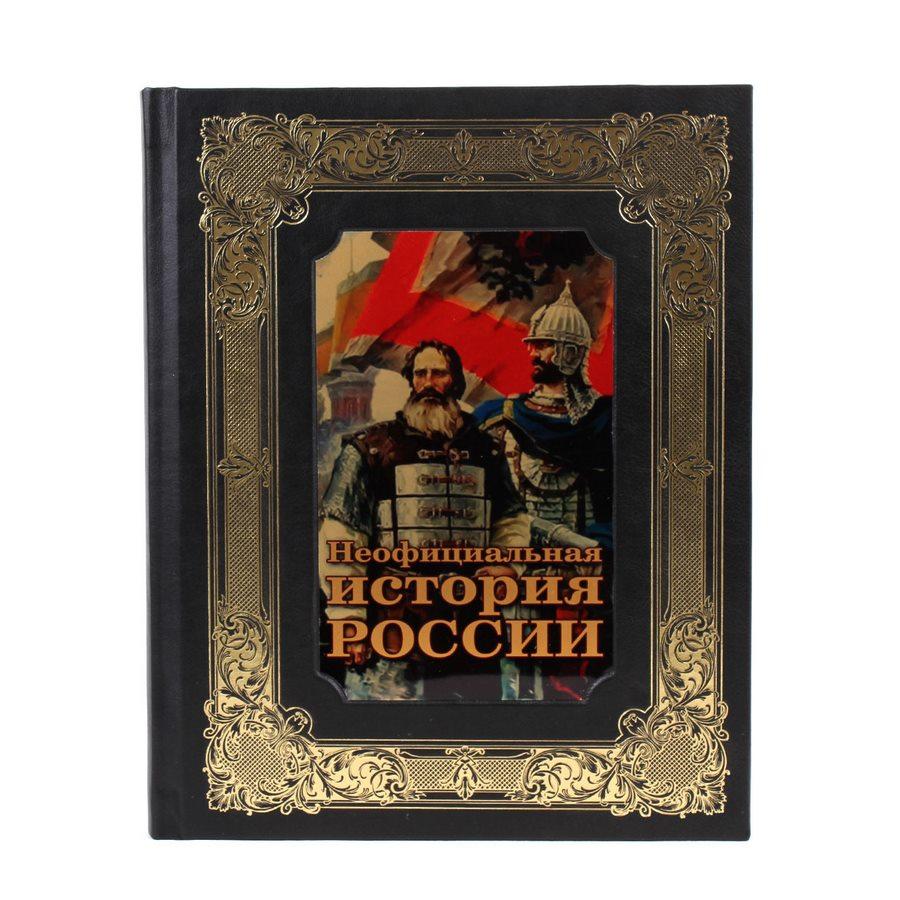 Неофициальная история России в корабе