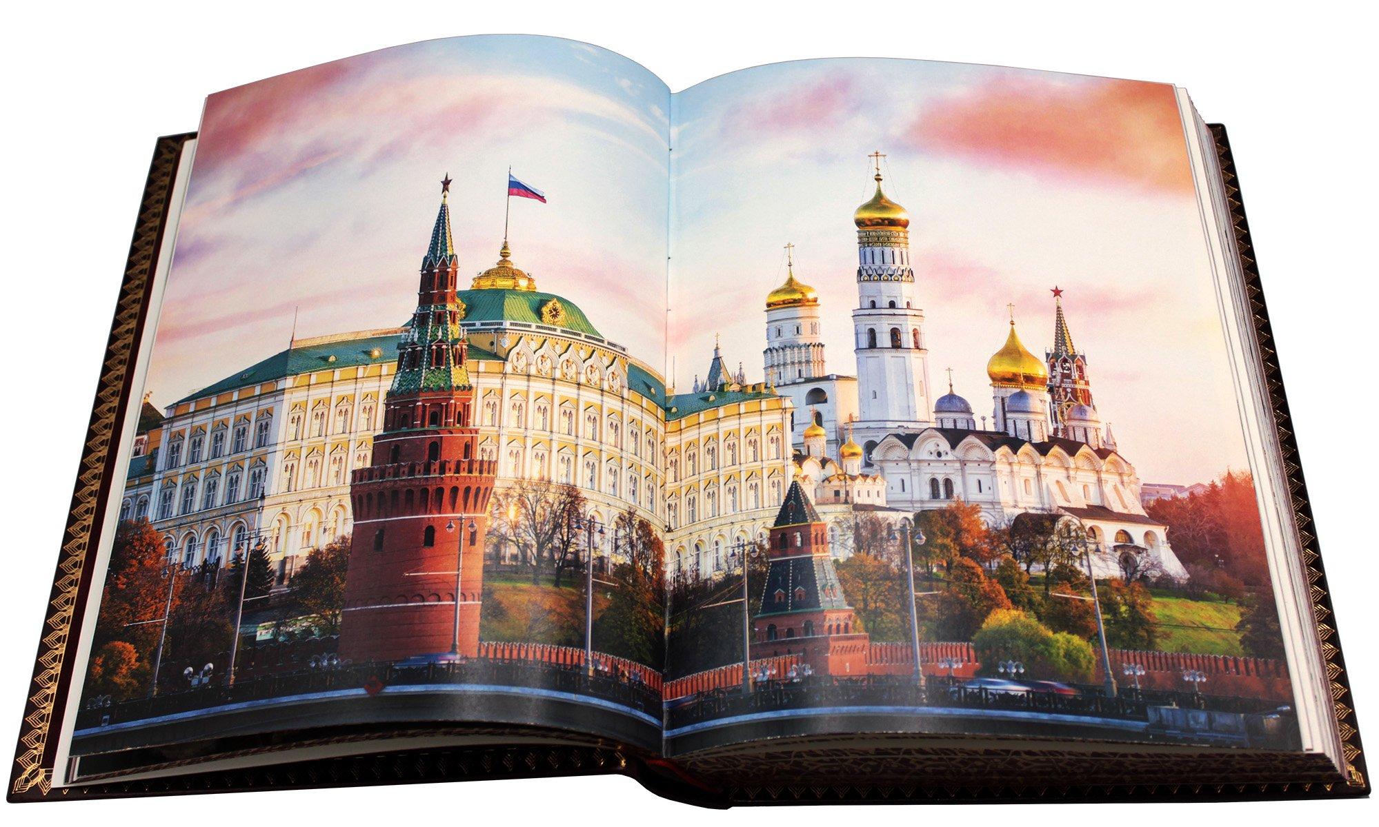 Москва в кожаном переплете, подарочное издание